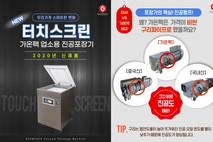 가온팩, 업소용 진공포장기 신제품 '터치스크린 컨트롤러' 출시