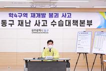 국토부, 광주 철거건물 붕괴사고 원인규명·재발방지 약속