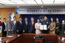 KMI한국의학연구소, 대구지방경찰청과 '건강사랑 나눔' 협약 체결
