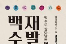 """니트생활자, '백수들의 재발견' 개최… """"백수 청년들이 다니는 랜선 회사 궁금하다면?"""""""